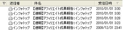2010インフォトップメール