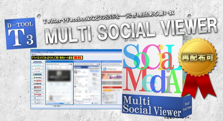 Multi Social Viewer