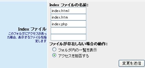 さくらサーバーウェブアクセスの設定